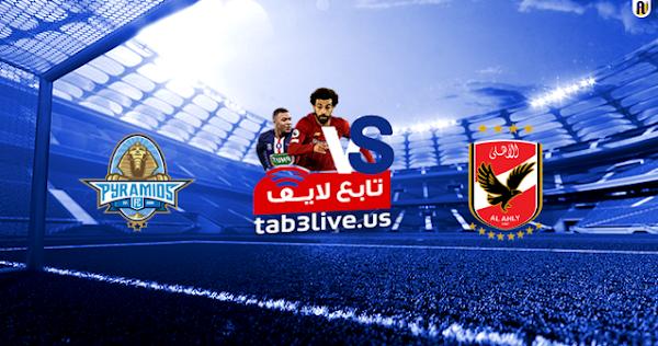 مشاهدة مباراة الأهلي وبيراميدز بث مباشر اليوم 2020/10/11 الدوري المصري
