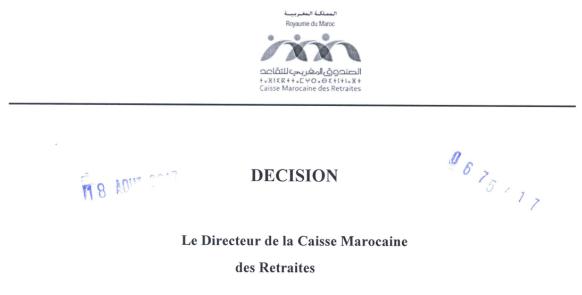 الصندوق المغربي للتقاعد: مباراة توظيف 02 مراقبين داخليين. آخر أجل هو 05 أكتوبر 2017