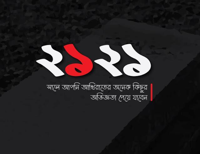 পরকালের জীবনের জন্য প্রস্তুত হউন। বাংলা টাইপোগ্রাফি ক্যালিগ্রাফি লেটারিং অ্যামবিগ্রাম ফন্ট লোগো ডিজাইন। Bangla typography font logo Ambigram design.