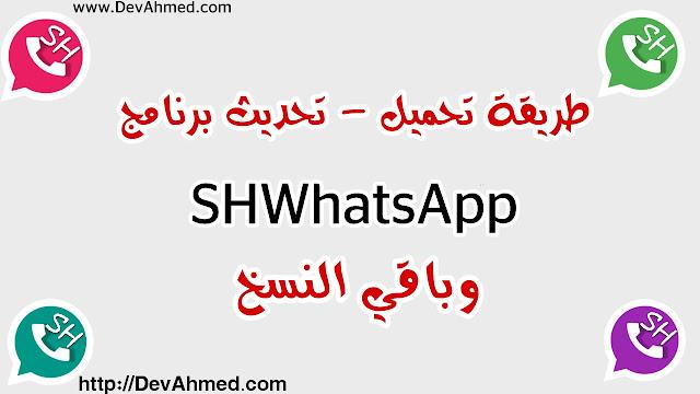 تحديث واتس sh ، تحديث shwhatsapp ، تحديث sh ، واتساب تحديث ، واتساب اس اتش ، تحديث واتساب أحمد الشيخ علي ، Download SHWhatsApp ، Download SHWA ، Download sh whatsapp sh ، sh whatsapp download ، تنزيل sh واتساب تنزيل SHWA و SHWA3 و SHWA4 | تحديث shwhatsapp3 تحديث shwhatsapp4 , اس اتش واتساب تنزيل ، تنزيل اس اتش واتساب في الأسفل