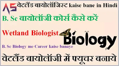Make Career In B.Sc Wetland Biologist - वेटलैंड बायोलॉजिस्ट kaise bane in Hindi