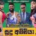 Sudu Ammiya (සුදු අම්මියා ) - Wasthi Official Audio