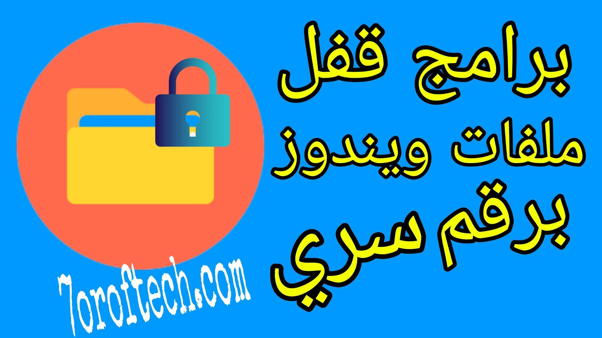 برامج قفل الملفات برقم سري في ويندوز