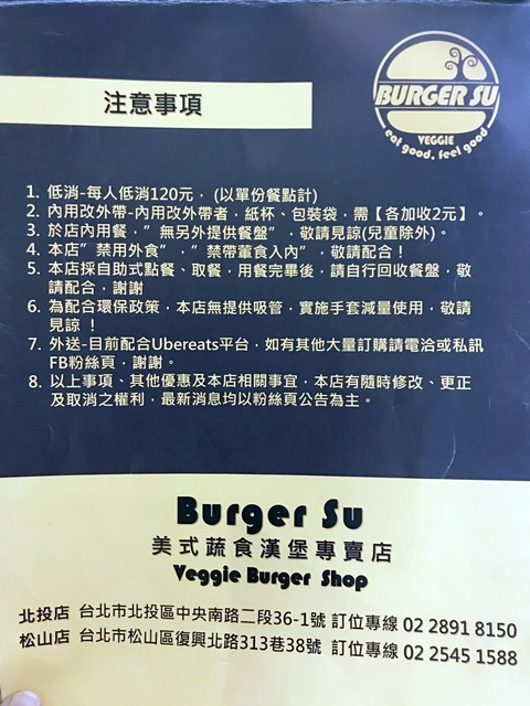Burger Su菜單 美式蔬食漢堡 松山店、台北捷運中山國中站素食美式漢堡
