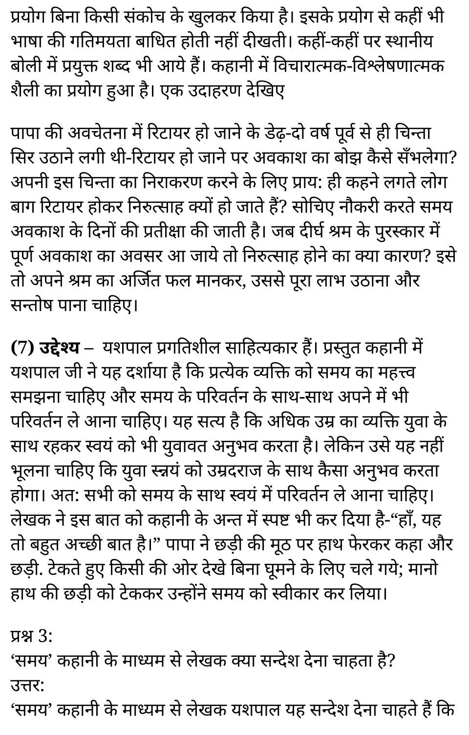 कक्षा 11 साहित्यिक हिंदी कथा-भारती अध्याय 4  के नोट्स साहित्यिक हिंदी में एनसीईआरटी समाधान,   class 11 sahityik hindi katha bharathi chapter 4,  class 11 sahityik hindi katha bharathi chapter 4 ncert solutions in sahityik hindi,  class 11 sahityik hindi katha bharathi chapter 4 notes in sahityik hindi,  class 11 sahityik hindi katha bharathi chapter 4 question answer,  class 11 sahityik hindi katha bharathi chapter 4 notes,  11   class katha bharathi chapter 4 katha bharathi chapter 4 in sahityik hindi,  class 11 sahityik hindi katha bharathi chapter 4 in sahityik hindi,  class 11 sahityik hindi katha bharathi chapter 4 important questions in sahityik hindi,  class 11 sahityik hindi  chapter 4 notes in sahityik hindi,  class 11 sahityik hindi katha bharathi chapter 4 test,  class 11 sahityik hindi  chapter 1katha bharathi chapter 4 pdf,  class 11 sahityik hindi katha bharathi chapter 4 notes pdf,  class 11 sahityik hindi katha bharathi chapter 4 exercise solutions,  class 11 sahityik hindi katha bharathi chapter 4, class 11 sahityik hindi katha bharathi chapter 4 notes study rankers,  class 11 sahityik hindi katha bharathi chapter 4 notes,  class 11 sahityik hindi  chapter 4 notes,   katha bharathi chapter 4  class 11  notes pdf,  katha bharathi chapter 4 class 11  notes  ncert,   katha bharathi chapter 4 class 11 pdf,    katha bharathi chapter 4  book,     katha bharathi chapter 4 quiz class 11  ,       11  th katha bharathi chapter 4    book up board,       up board 11  th katha bharathi chapter 4 notes,  कक्षा 11 साहित्यिक हिंदी कथा-भारती अध्याय 4 , कक्षा 11 साहित्यिक हिंदी का कथा-भारती, कक्षा 11 साहित्यिक हिंदी के कथा-भारती अध्याय 4  के नोट्स साहित्यिक हिंदी में, कक्षा 11 का साहित्यिक हिंदीकथा-भारती अध्याय 4 का प्रश्न उत्तर, कक्षा 11 साहित्यिक हिंदी कथा-भारती अध्याय 4 के नोट्स, 11 कक्षा साहित्यिक हिंदी कथा-भारती अध्याय 4   साहित्यिक हिंदी में,कक्षा 11 साहित्यिक हिंदी कथा-भारती अध्याय 4  साहित्यिक हिंदी में, कक्षा 11 साहित्यिक हिंदी कथा-भारती अध्याय 4  महत्वपूर्ण