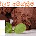 චොක්ලට් අයිස්ක්රීම් හදමු (Chocolate Ice Cream)
