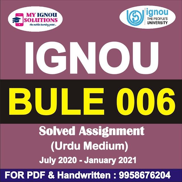 BULE 006 Solved Assignment 2020-21 in Urdu