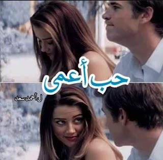 رواية حب اعمي  الجزء الثالث الحلقة الثانيه
