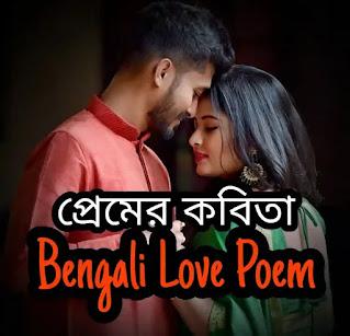 Bengali Love Poem (বাংলা প্রেমের কবিতা)