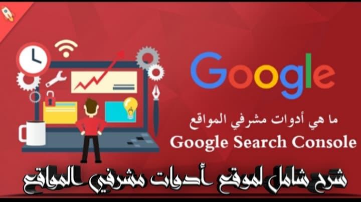 شرح شامل ادوات مشرفي المواقع Google Search Console لأرشفة موقعك على جوجل