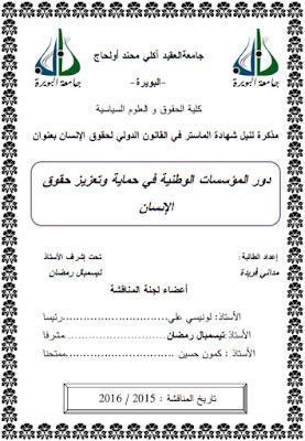 مذكرة ماستر : دور المؤسسات الوطنية في حماية وتعزيز حقوق الإنسان PDF