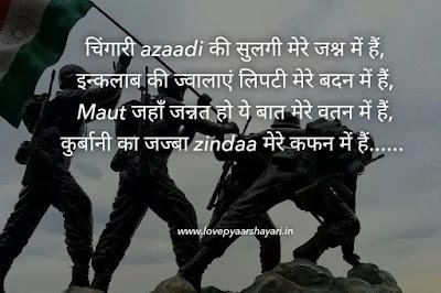 Independence day shayari in hindi 2020