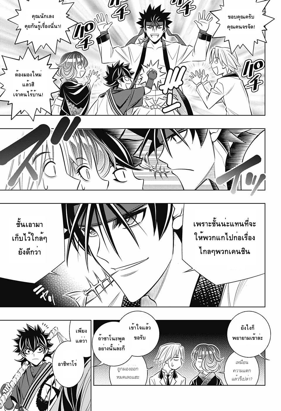 อ่านการ์ตูน Rurouni Kenshin: Hokkaido Arc ตอนที่ 13 หน้าที่ 13