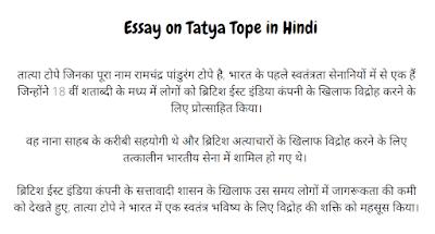 Essay on Tatya Tope in Hindi