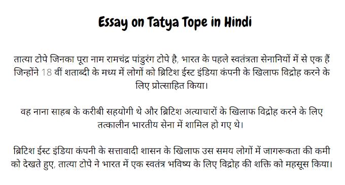 Essay on Tatya Tope in Hindi | तात्या टोपे पर निबंध