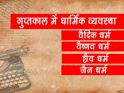 गुप्त काल में धार्मिक अवस्था (Religious Conditions in Gupta Empire )