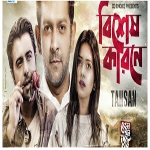 Bishesh Karone Lyrics (বিশেষ কারণে) Tahsan | Imran New Natok Song 2020