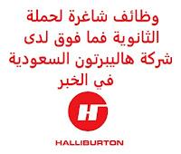 تعلن شركة هاليبرتون السعودية للنفط والغاز (Halliburton), عن توفر وظائف شاغرة لحملة الثانوية فما فوق, للعمل لديها في الخبر وذلك للوظائف التالية: 1- مخطط الإنتاج (Production Planner): المؤهل العلمي: الثانوية العامة أو ما يعادلها. الخبرة: سنتان على الأقل من العمل في مجالات التصنيع, أو الشراء, أو خدمة العملاء. للتـقـدم إلى الوظـيـفـة اضـغـط عـلـى الـرابـط هـنـا. 2- مشرف المستودع (Supv, Warehouse): المؤهل العلمي: دبلوم فما فوق. الخبرة: ثماني سنوات على الأقل من العمل في المجال. أن يجيد مهارات الحاسب الآلي والأوفيس. أن يكون لديه القدرة على استخدام الأجهزة المكتبية, والماسحات الضوئية. للتـقـدم إلى الوظـيـفـة اضـغـط عـلـى الـرابـط هـنـا.  اشترك الآن في قناتنا على تليجرام     أنشئ سيرتك الذاتية     شاهد أيضاً: وظائف شاغرة للعمل عن بعد في السعودية     شاهد أيضاً وظائف الرياض   وظائف جدة    وظائف الدمام      وظائف شركات    وظائف إدارية                           لمشاهدة المزيد من الوظائف قم بالعودة إلى الصفحة الرئيسية قم أيضاً بالاطّلاع على المزيد من الوظائف مهندسين وتقنيين   محاسبة وإدارة أعمال وتسويق   التعليم والبرامج التعليمية   كافة التخصصات الطبية   محامون وقضاة ومستشارون قانونيون   مبرمجو كمبيوتر وجرافيك ورسامون   موظفين وإداريين   فنيي حرف وعمال     شاهد يومياً عبر موقعنا وظائف السعودية لغير السعوديين وظائف السعودية 2020 وظائف السعودية للنساء وظائف كوم وظائف اليوم وظائف في السعودية للاجانب وظائف السعودية للمقيمين وظائف السعودية 24 عمل على الانترنت براتب شهري وظيفة عن طريق النت مضمونة وظيفة تسويق الكتروني من المنزل وظائف اون لاين للطلاب وظائف عن بعد للطلاب وظائف أمازون من المنزل ابحث عن عمل من المنزل وظائف تسويق الكتروني عن بعد وظائف على الإنترنت للطلاب وظائف اون لاين وظائف تسويق الكتروني للنساء وظائف للطلاب عن بعد وظائف اون لاين للنساء العمل من المنزل مدخل بيانات وظائف من البيت وظائف جوجل من المنزل عمل عن بعد للنساء وظائف تسويق الكتروني وظائف عن بعد من المنزل وظائف اون لاين 2020 وظائف عبر الانترنت وظائف من المنزل كيف ابحث عن عمل في الانترنت وظائف فني كهرباء مطلوب عمال وظائف hr وظائف تخصص التسويق هيئة السوق المالية توظيف جرير توظيف وظائف جرير شروط الدفاع المدني 1442 جرير 
