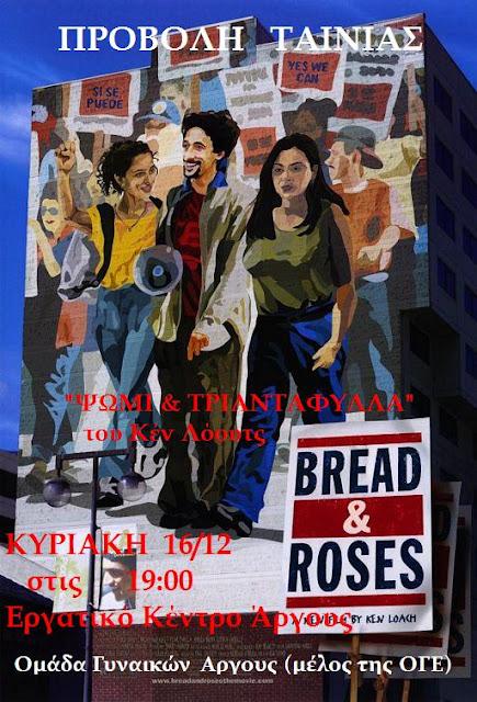 Προβολή της ταινίας «Ψωμί και Τριαντάφυλλα» από Ομάδα Γυναικών Άργους της ΟΓΕ