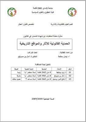 مذكرة ماستر: الحماية القانونية للآثار والمواقع التاريخية PDF