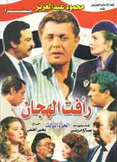 مشاهدة مسلسل رأفت الهجان 1988