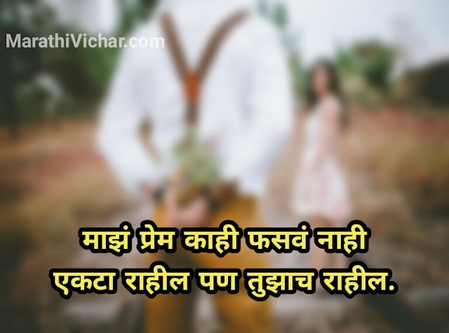 emotional quotes in marathi