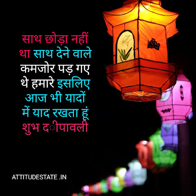 diwali funny status in hindi