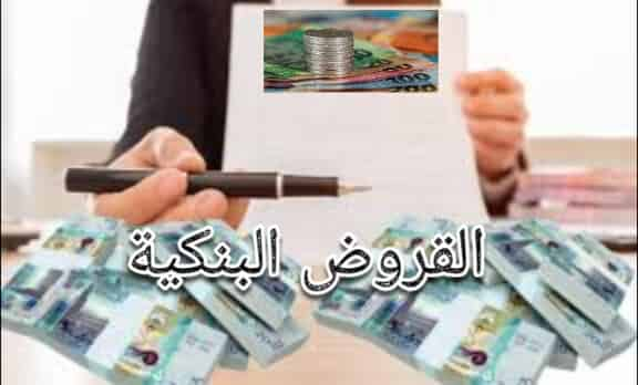 قروض البنوك وشركات تسهيلات القروض الشخصية