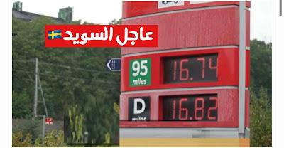 ارتفاع أسعار البنزين والديزل في السويد .. واستبدال بنزين 95 بفئة جديدة ابتداء من يوم غد الاثنين
