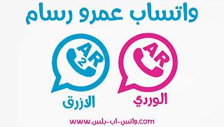 تحميل واتساب عمرو رسام الوردي و الازرق اخر اصدار ضد الحظر, تنزيل واتساب عمرو رسام الوردي arwhatsapp, تحميل واتس اب عمرو رسام الأزرق Ar2WhatsApp apk
