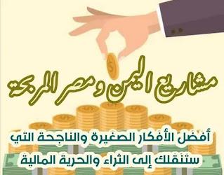 مشاريع مربحة في اليمن (مع افضل افكار للمشاريع الصغيرة والناجحة لها في 2020 و 2021 )