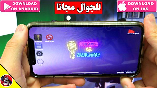 تحميل لعبة محاكي اليوتيوبر للجوال - تنزيل محاكي اليوتيوبر للجوال - تحميل لعبة محاكي اليوتيوبر للاندرويد