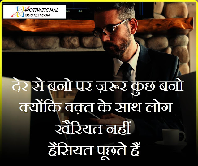Great Motivational Quotes in Hindi,Motivational Quotes Images In Hindi, Motivational Picture & Photo, Aru Motivation