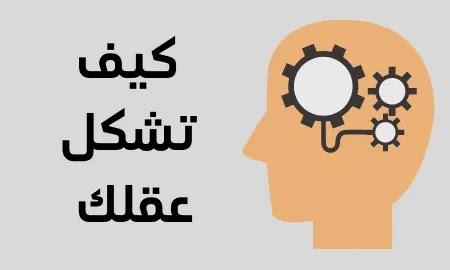 4 أشياء اساسية تشكل عقلك وتعزز لياقتك الذهنية