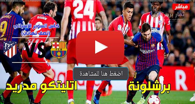 مشاهدة مباراة برشلونة واتلتيكو مدريد اليوم الخميس 9 / 1 / 2020 والقنوات الناقلة بكأس السوبر الإسباني