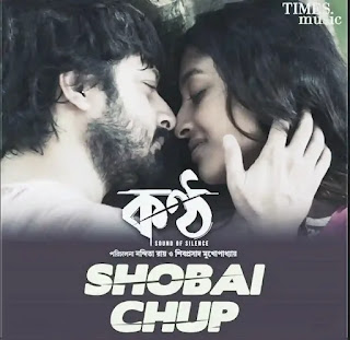 Shobai Chup Lyrics By Sahana Bajpaie | Konttho Movie