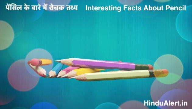 क्या आप पेंसिल के बारे में रोचक तथ्य जानते हैं ? Interesting Facts About Pencil