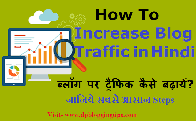 how to increase organic traffic to your blog in hindi