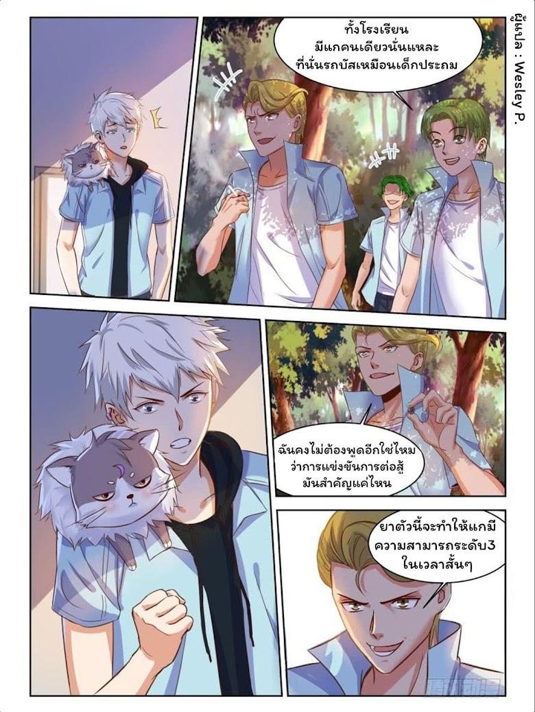 Campus Martial Gods - หน้า 4