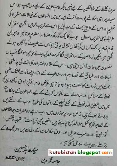 Sample page of Mukalmat-e-Aflatoon Pdf Urdu Book