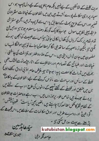 Sample page of Mukalmat-e-Aflatoon Pdf Urdu Book