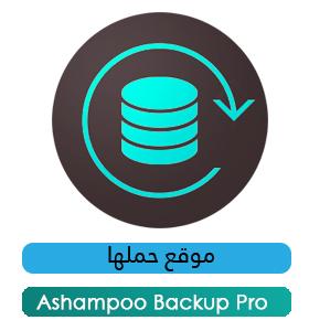 تحميل برنامج استرجاع ملفات الكمبيوتر Download Ashampoo Backup 2020