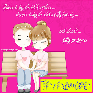 nenu ninnu premisthunanu Telugu Deep love proposal greetings message