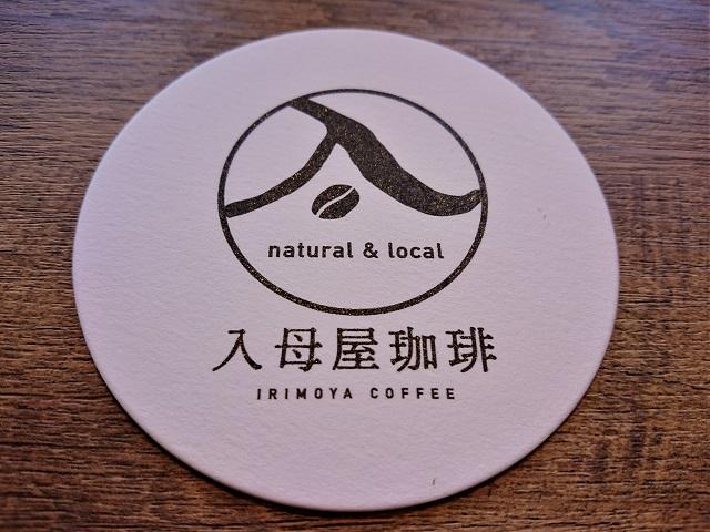 古民家カフェ 入母屋珈琲 数量限定 真ダイの香草焼き
