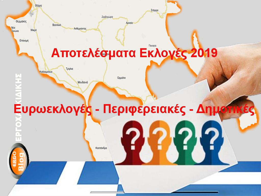 Δείτε ζωντανά τα αποτελέσματα των εκλογών στο Έργο Χαλκιδικής (Περιφερεια) Συνεχή ροή