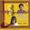 Rabirage [Rabindrasangeet] by Manoj Murali Nair & Manisha Murali Nair