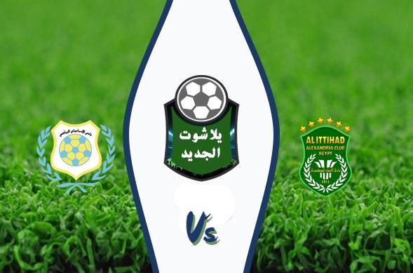 نتيجة مباراة الإسماعيلي والاتحاد اليوم بتاريخ 12/28/2019 ربع نهائي البطولة العربية