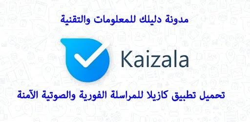 تحميل تطبيق kaizala للأندرويد والايفون اخر اصدار 2021