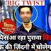 Very Very Shocking Twist ahead in Yeh Rishta Kya Kehlata Hai