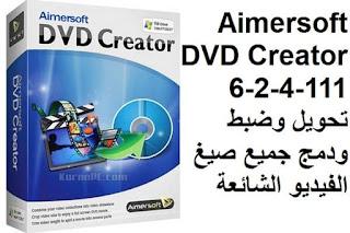 Aimersoft DVD Creator 6-2-4-111 تحويل وضبط ودمج جميع صيغ الفيديو الشائعة